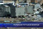 Кърджали потъна в боклуци