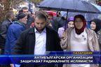 Антибългарски организации защитават радикалните ислямисти