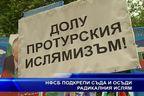 НФСБ подкрепи съда и осъди радикалния ислям
