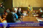 Трета национална научна конференция за Николай Хайтов