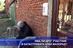 Има ли друг участник в катастрофата край Малорад?