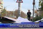 Варна е мръсна и в дупки, но вече редят коледната украса