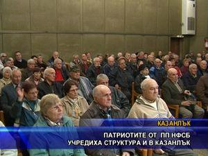 Патриотите от НФСБ учредиха структура и в Казанлък