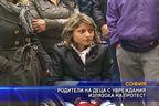 Родители на деца с увреждания излязоха на протест