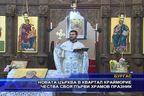 Новата църква в квартал Крайморие чества своя първи храмов празник