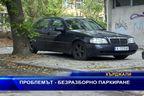 Проблемът - безразборно паркиране