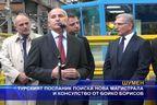 Турският посланик поиска магистрала и консулство от Бойко Борисов