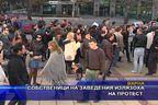 Собствениците на заведения излязоха на протест
