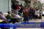 Раздават закъснели храни от европейските помощи