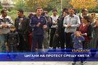 Цигани на протест срещу кмета