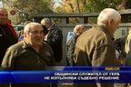 Общински служител от ГЕРБ не изпълнява съдебно решение