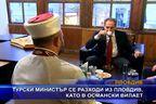 Турски министър се разходи из Пловдив като в османски вилает