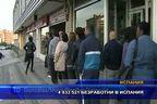 4 833 521 безработни в Испания