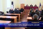 ГЕРБ бойкотира общинска сесия