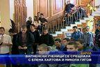 Варненски ученици се срещнаха с Елена Хайтова и Никола Гигов
