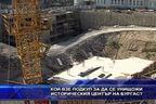 Кой взе подкуп за да се унищожи историческия център на Бургас?