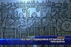 Честват годишнина от битката при Варна