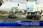 Неработещи светофари създават проблеми