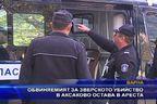 Обвиняемият за убийството в Аксаково остава в ареста