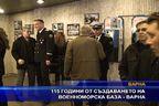 115 години от създаването на военноморска база Варна
