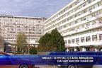 МБАЛ - Бургас стана мишена на цигански набези