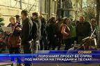 Порочният проект бе спрян под натиска на граждани и ТВ СКАТ