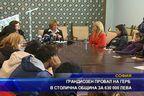 Грандиозен провал на ГЕРБ в столична община за 630 000 лева
