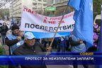 Протест за неизплатени заплати