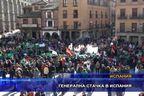 Генерална стачка в Испания