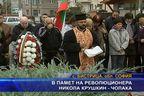 В памет на революционера Никола Крушкин