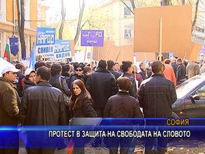 Протест в защита на свободата на словото