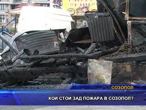Кой стои зад пожара в Созопол?