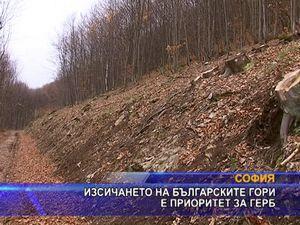 Изсичането на българските гори приоритет за ГЕРБ