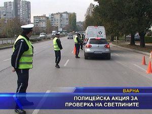 Полицейска акция за проверка на светлините