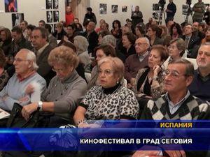 Кинофестивал в град Сеговия