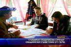 Събират подписка срещу общински съветник от ГЕРБ