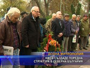 НФСБ създаде поредна структура в Северна България