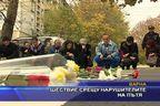 Шествие срещу нарушителите на пътя