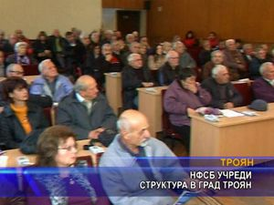 НФСБ учреди структура в град Троян