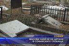 Масови набези на цигани в софийските гробища