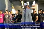 НФСБ настоява да се ограничи достъпът до незаконната джамия