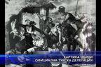 Картина обиди официална турска делегация