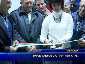 НФСБ - ГАБРОВО с партиен клуб