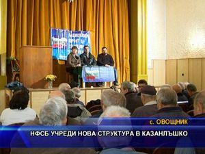 НФСБ учреди нова структура в Казанлъшко