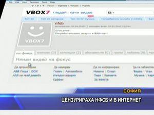 Цензурираха НФСБ и в интернет