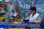 Спекулация с цените на лекарствата по Здравната каса