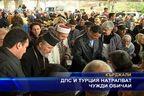 ДПС и Турция натрапват чужди обичаи