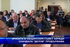 Кризата в общинския съвет заради скандала