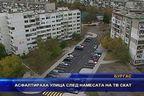 Асфалтираха улица след намесата на ТВ СКАТ