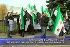 Сирийските имигранти не желаят Турция да се намесва във войната